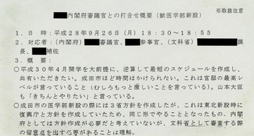 朝日新聞が社運を賭けた「加計学園文書」の捏造確定…文科省「該当する文書確認できず」
