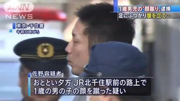 1歳児と交通トラブルになり顔を蹴った無職35歳を逮捕…足立区