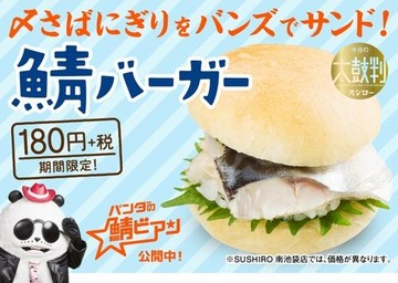 スシローがくら寿司の牛丼に対抗して「鯖バーガー」を発売
