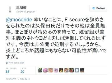 【バカッター】ぱよちん隊「F-Secureを辞めさせられたのは久保田直己だけで、その他は全員無事。残留組がネトウヨどもを非公開で処刑する」