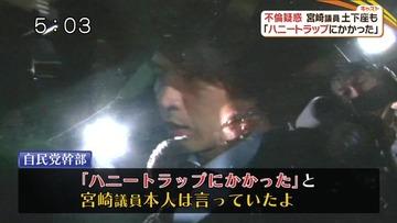 【政治】不倫炎上の宮崎謙介、「ハニトラにひっかかった」と言い訳して火に油を注ぐwwwww