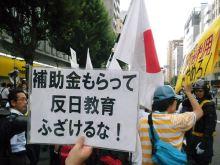 """【政治】日本政府、朝鮮学校への補助金支出""""中止要請""""を検討…北朝鮮への制裁措置として"""