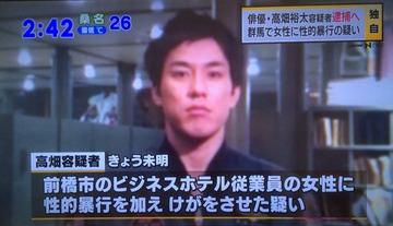 【速報】俳優・高畑裕太、女性に性的暴行した疑いで逮捕へ
