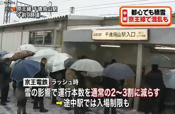 【話題】大雪で鉄道網大混乱、それでも日本人が会社に行くのは何故か?