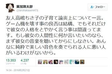 【バカッター】葉加瀬太郎「高嶋ちさ子が児童虐待? あんなに純粋で美しい音色を奏でられる人に悪い人はいない」