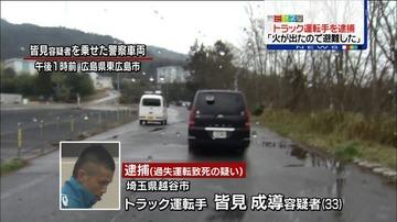 八本松トンネル事故、渋滞にノーブレーキで突っ込んだトラック運転手・皆見成導を逮捕…ゴーイチマルエキスライン勤務