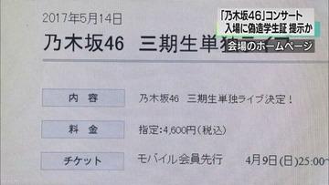「乃木坂46」ファンの中学教師、コンサートに入場するため偽造学生証を提示して書類送検へ