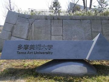 多摩美術大学「佐野研二郎の件に関しては一切コメントしない」 → 「多摩美は盗作を肯定するのか」と批判殺到して大炎上
