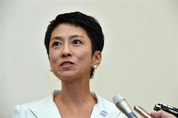 蓮舫の「台湾は国家ではない」発言に台湾人激怒、国際問題に発展か
