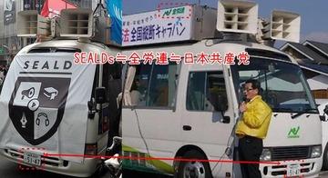 【政治】共産党とSEALDsが「戦争法廃止」の1千万署名開始へ