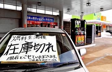 【福井】大雪でガソリン売り切れて7割休業…「隠してるんじゃないのか」と罵声も