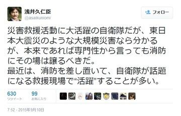 【バカッター】ジャーナリスト・浅井久仁臣「堤防が決壊した程度で自衛隊が出動するのはおかしい。専門性から言っても消防に譲るべきだ」