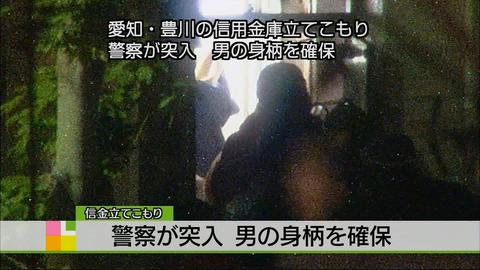 立て篭もりの長久保浩二(32)、19歳女性を入念に拘束 他の人質はほったらかしだったことが判明