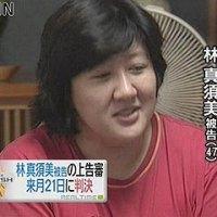 【ヒ素カレー事件】 林眞須美が犯人だと断定された理由wwwww