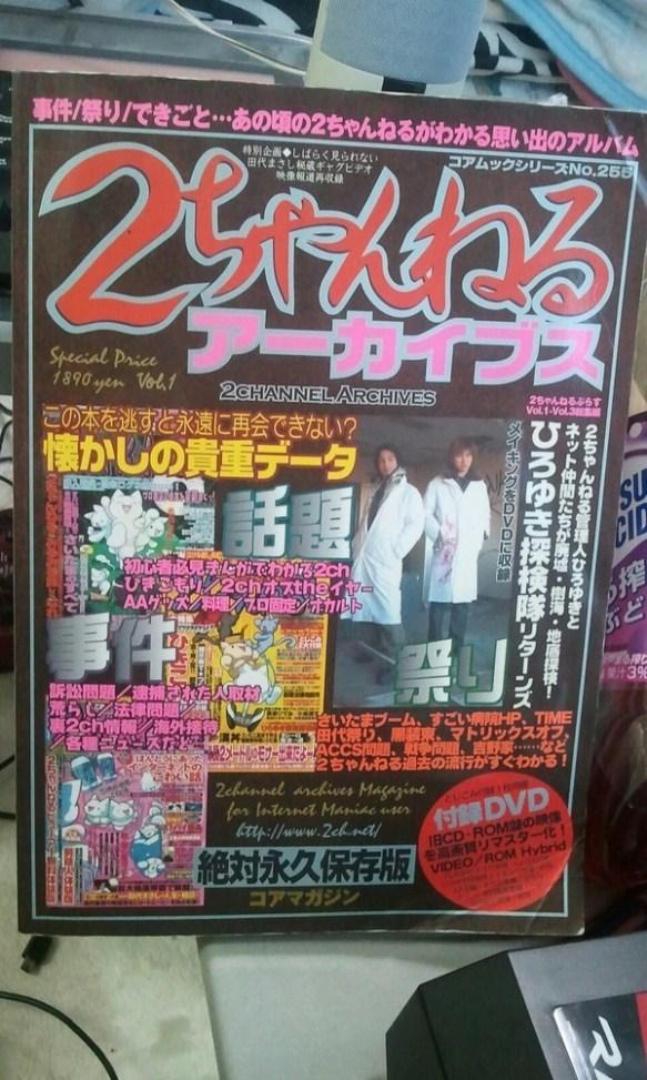 【画像】掃除してたら9年前の2ちゃんねるの雑誌が出てきた