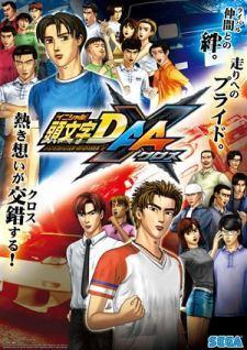 「頭文字D」10周年アーケード 『頭文字D ARCADE STAGE 7 AA X(クロス)』稼働!