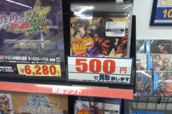 【悲報】ジョジョASB絶望の500円買取wwwwwwwwwwwwwwww