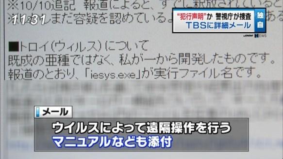 【速報】TBSに犯行声明文が届いていた 【遠隔操作ウイルス事件】