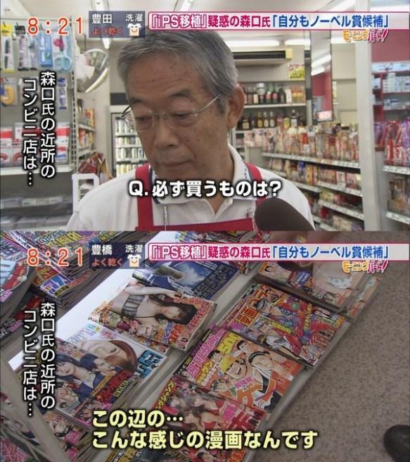 森口氏の購入雑誌wwwwwwwwwwwwwwww