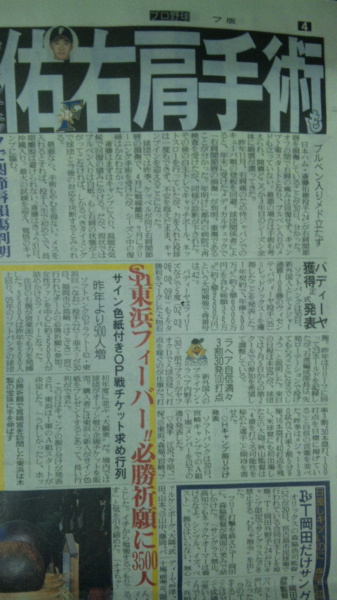 【悲報】 斎藤祐樹投手、終了wwwwwwwwwwwww