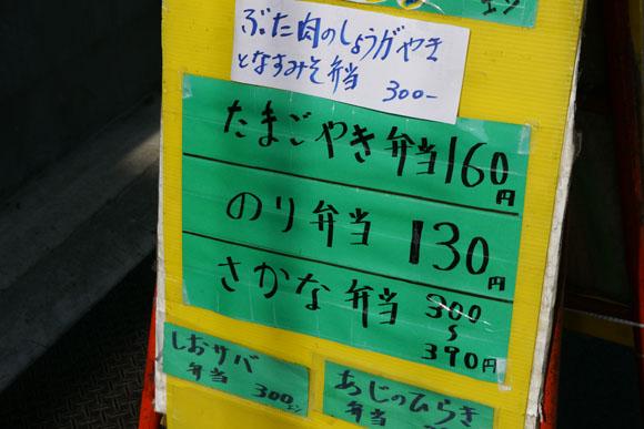 【画像】ついに日本最安値の激安弁当を発見!なんと『のり弁当』130円だッ!『生たまご弁当』も160円ッ!