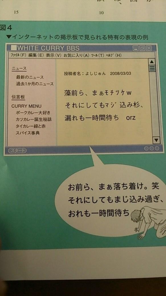 高校の国語の教科書に2ch載ってるwwww
