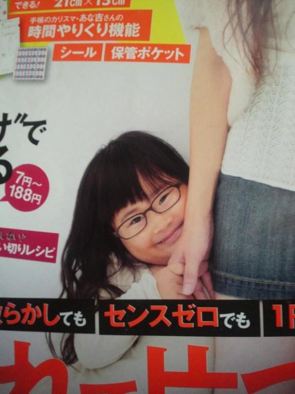 【画像】ちょwwwwwこの雑誌の表紙の子が若林に似てるwwwwwwww