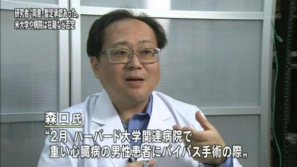 【iPS細胞】日本人研究者の「初の臨床応用」に疑義 ハーバード大「我々が承認したものではない」