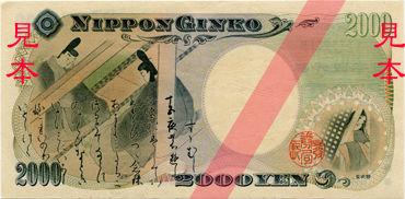 Series_D_2K_Yen_Bank_of_Japan_note_-_back