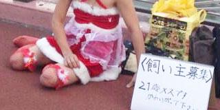 横浜駅で女の子がサンタコス → 警察に通報される