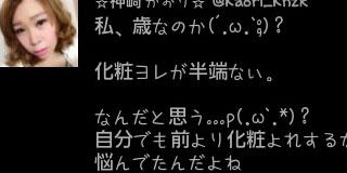 【悲報】神崎さん、20歳にして老いを感じる