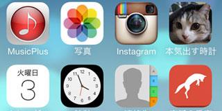 iOS7の発表近いからスクショ撮って載せるよ