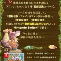 任天堂、スイッチ版の聖剣伝説を4,800円で発売・・・なお内容wwwww