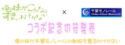 俺妹×千葉モノレール