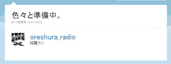 おなる ラジオ