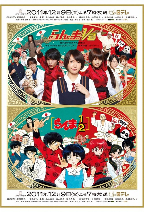 news_large_ranma-poster