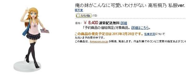 20121107002825