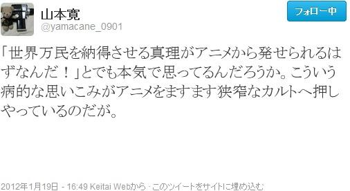 2012y01m19d_212201144