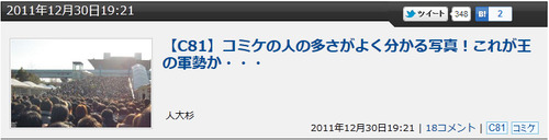 bandicam 2011-12-31 02-23-58-952