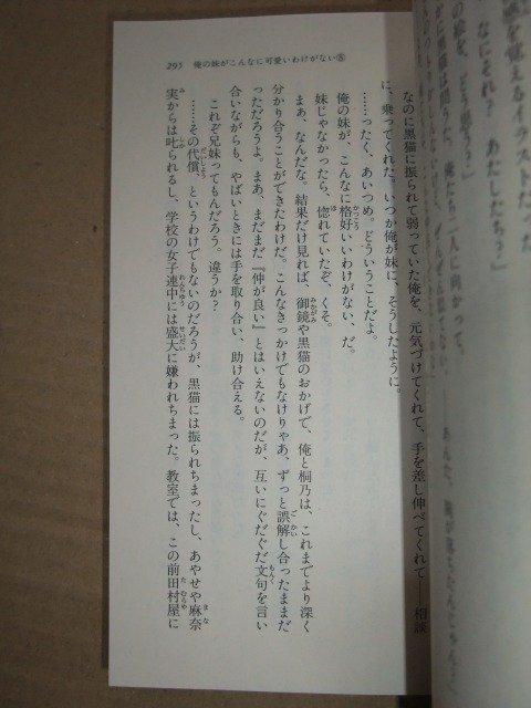 ネタバレ 俺妹8巻