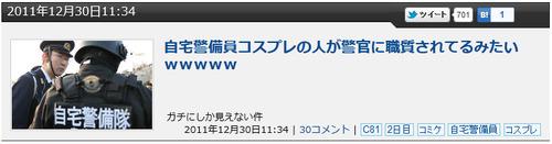 bandicam 2011-12-31 15-17-56-490