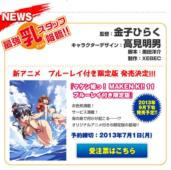 makenki_news