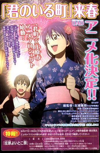 Iru_machi_anime