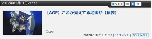 bandicam 2012-01-03 21-44-58-189