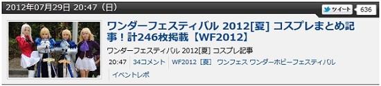 WF2012Sc