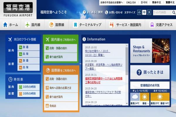 fukuokaairport_convert_20151005130457