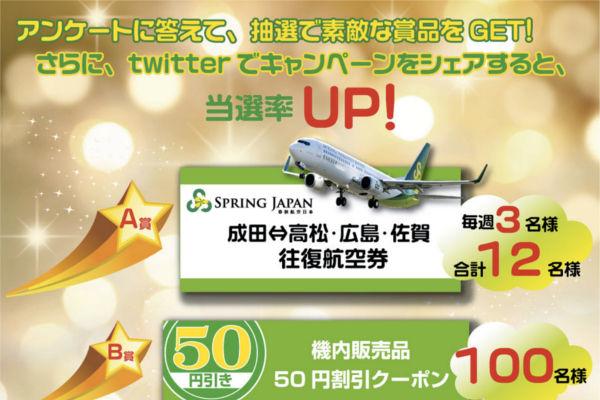 SpringJapanQuestionnaire
