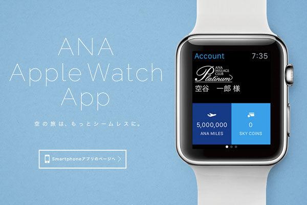appwatch_ana