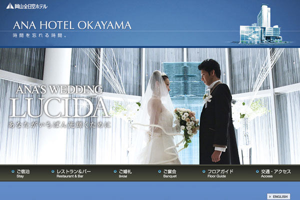 ana_okayama