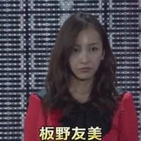 元AKB48板野友美さん、身体の一部がブラックライトで光るwwwwwwwww (※画像あり)